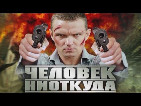 РУССКИЙ БОЕВИК ЧЕЛОВЕК НИОТКУДА (2010)