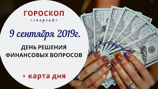 День решения финансовых вопросов | Гороскоп | 9.09.2019 (Пн)