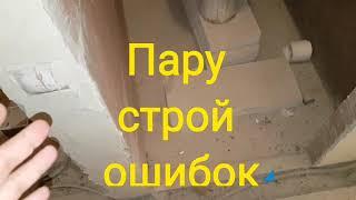 Ремонт туалета и ОШИБКИ при дверном проеме