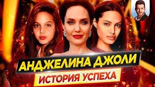 Анджелина Джоли: история успеха // Как ей удалось покорить мир? // ДКино