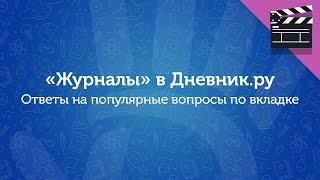 «Журналы» в Дневник.ру: ответы на популярные вопросы по вкладке