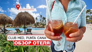 ПОЛНЫЙ ОБЗОР Club Med PUNTA CANA Доминикана
