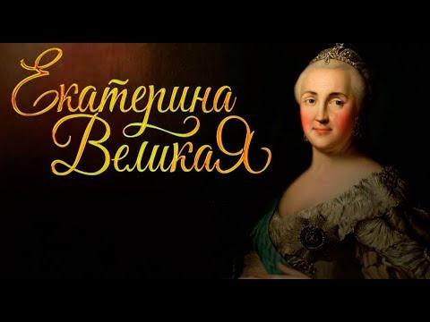 Екатерина Великая. Презентация для детей. Окружающий мир.