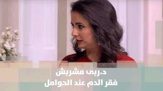 د.ربى مشربش -  فقر الدم عند الحوامل