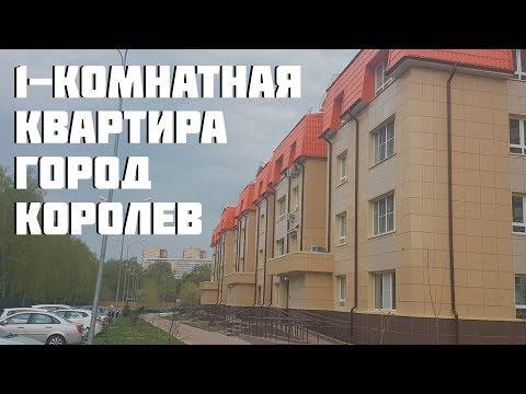 Обзор однокомнатной квартиры в городе Королев, Горького, 79 корпус 3