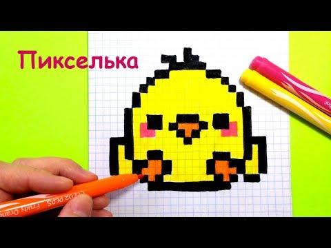 Как Рисовать Цыпленка по Клеточкам ♥ Рисунки по Клеточкам - #pixelarts