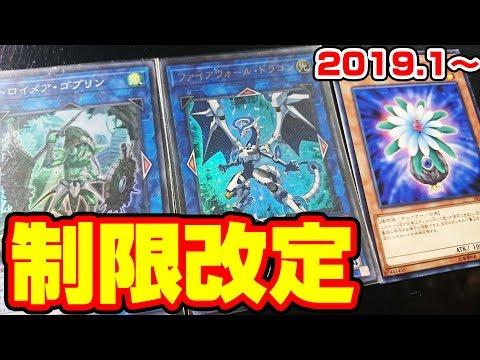 #遊戯王前代未聞!!主人公カードが禁止!リミットレギュレーション発表!!#制限改定