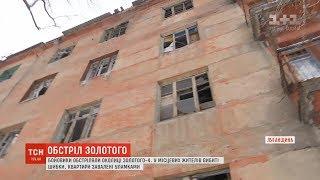 Бойовики обстріляли околиці Золотого-4 на Луганщині