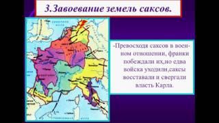 ЗАВОЕВАНИЯ КАРЛА  ВЕЛИКОГО И ОБРАЗОВАНИЕ ФРАНКСКОЙ ИМПЕРИИ