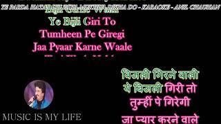 Ye Parda Hata Do - Karaoke With Scrolling Lyrics Eng.& हिंदी
