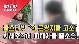[단독] 올스타빗 '시세조작 전 운영자들 고소할 것'…피해자들도 집단 줄소송 / 머니투데이방송 (뉴스)