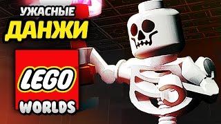 LEGO Worlds Прохождение - ЕДИНОРОГ и УЖАСНЫЕ ПОДЗЕМЕЛЬЯ