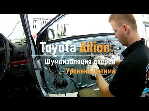 Шумоизоляция дверей Toyota Allion в уровне Оптима. АвтоШум.