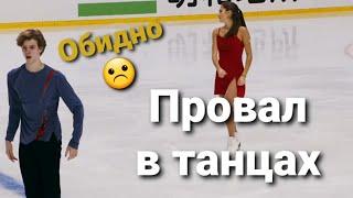 Танцы на льду Произвольный Юниорское Гран при по фигурному катанию Третий этап