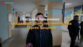 Василий Ломаченко прокомментировал суд об убийстве боксера Сергея Лащенко