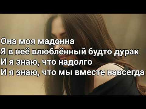 Ramil' - Мадонна (Lyrics, Текст) (Премьера 2020)