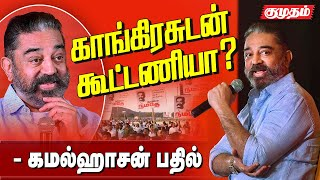 Kamal about rajini | MNM Press meet