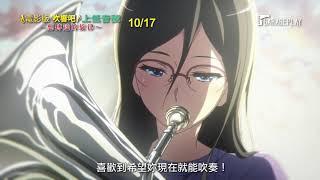 【電影版 吹響吧!上低音號~想傳達的旋律~】首支預告 想把此刻的心情傳達化作旋律傳達給你! 10/17 在台獻映