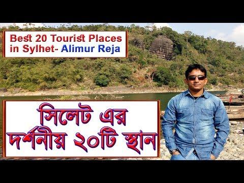 Tourist Places in Sylhet, Bangladesh.