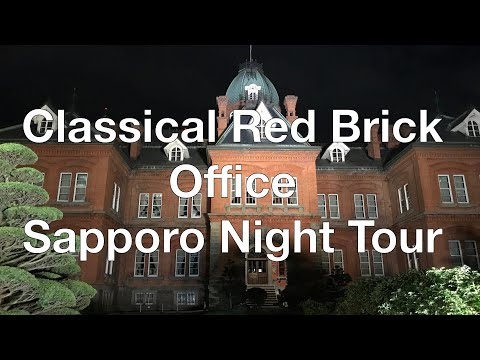 130 years old Red brick Office Building ~Sapporo Night Tour in 2019~