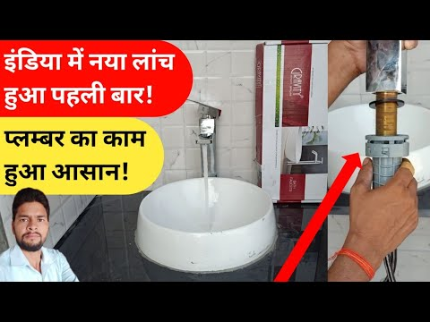 Wash Basin Mixture Tap Installation Plumbing New Product Launched In India By Gravity Heptonic Bath