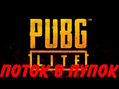 PUBG Lite поток в пупок