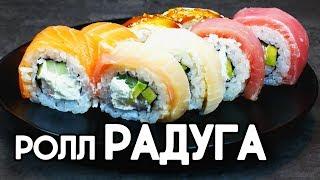 """Ролл """"Радуга"""", для ценителей суши и роллов. Sushi Roll"""