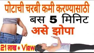 पोटाची चरबी कमी करण्यासाठी बस 5 मिनिट असे झोपा | Reduce Fat by Good Japanese Way | Lose Weight Fat