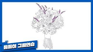 꽃다발펜화로 그려보기 /꽃그림