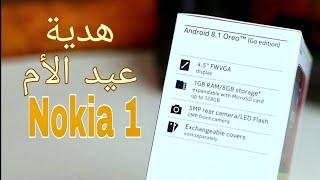 ارخص تليفون هدية عيد الام نوكيا 1 .. Nokia 1 review