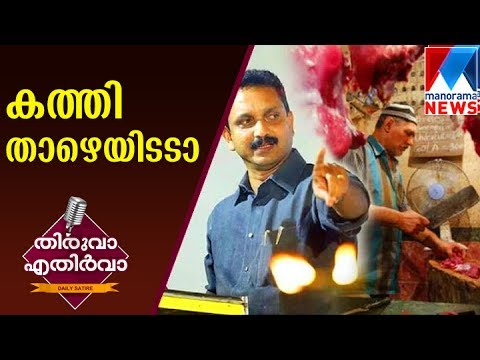 Beef slaughtering ban in India | Thiruva ethirva | Manorama News