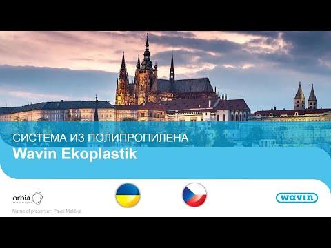 Вебинар Wavin Ekoplastik 2020 (рус)