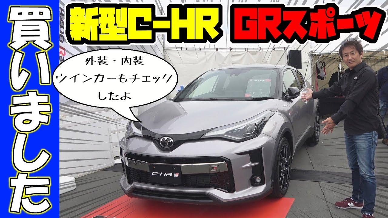Chr gr トヨタ