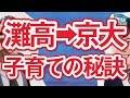 【子育て】灘高校から京大医学部の育ち方 の動画、YouTube動画。