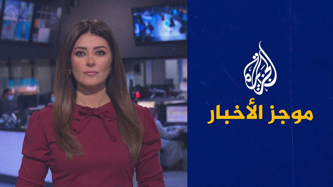 موجز الأخبار - الثانية ظهرا 01/03/2021  - نشر قبل 3 ساعة