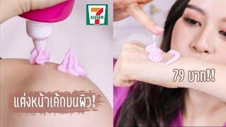 #รีวิวเซเว่น วิปโลชั่นน้ำหอม 79 บาท หอม! มาก!! | Babyjingko