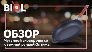 """Обзор чугунных сковородок линии """"ОПТИМА"""" БИОЛ"""