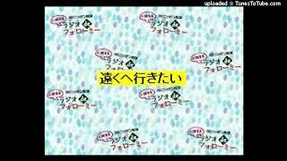 2010.12.21の TBSラジオで放送された広瀬香美の「ラジオdeフォローミー...