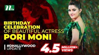 Birthday Celebration of #Beautiful #Actress Pori Moni l #Dhallywood Update