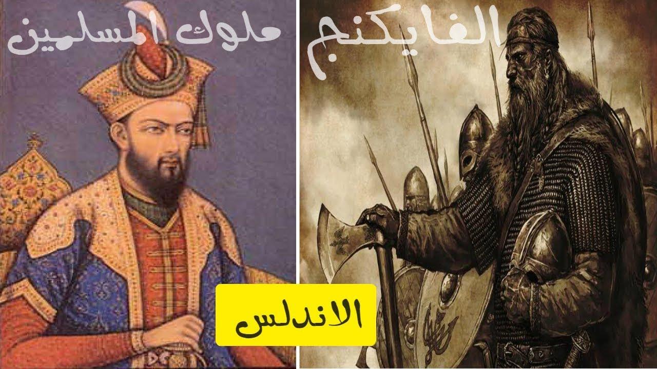 عندما إلتقى المسلمون بالفايكنج 5 7