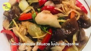 ไก่ผัดขิง Stir fried Chicken with Ginger l Easy Thai Cooking