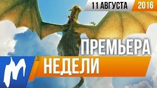 Премьера недели: Пит и его дракон