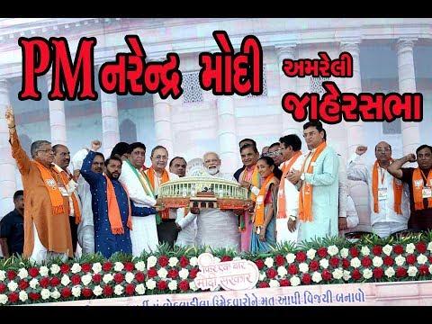 PM Modi Public Meeting at Amreli, Gujarat II PM મોદીની અમરેલીમાં રેલી, Live