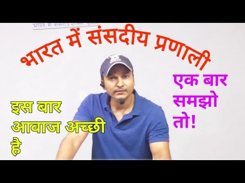 Political Science  Chapter- 1,पार्लियामेंट्री सिस्टम इन इंडिया, Indian Constitution, upsc and uppcs