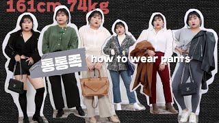 [통통 바지] 통통이들 옷가게에서 하의는 절대 못 사는…
