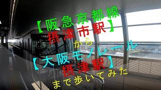 【阪急京都線摂津市駅】から【大阪モノレール摂津駅】まで歩いてみた