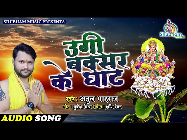 एक भक्त कि छठ माता से पुकार   उगी बक्सर के घाट   Superhit Bhojpuri Chhath Geet 2018    Atul Bhardwaj