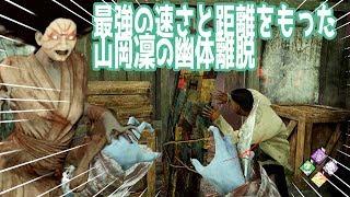 【凜】最強の速さと距離をもった山岡凜の幽体離脱【デッドバイデイライト】 #218