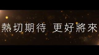 熱切期待 • 更好將來 (2018) (足本版)