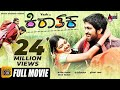KIRAATHAKA - ಕಿರಾತಕ | Kannada HD Full Movie  | Masterpiece Yash | Oviya | Chikkanna Mp3